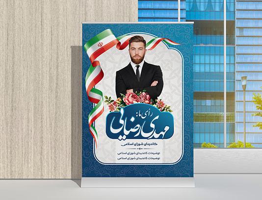 بنر انتخابات شورای شهر لایه باز