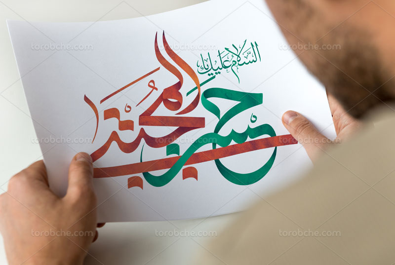 طرح خوشنویسی السلام علیک یا امام حسن مجتبی علیه السلام