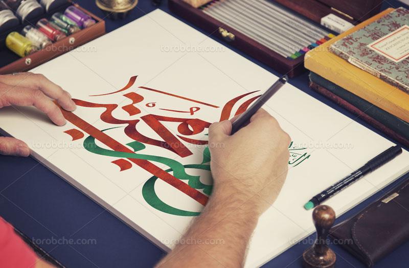 خوشنویسی امام حسن مجتبی علیه السلام