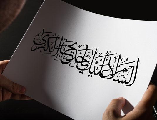 کتیبه نوشته حضرت خدیجه سلام الله علیها
