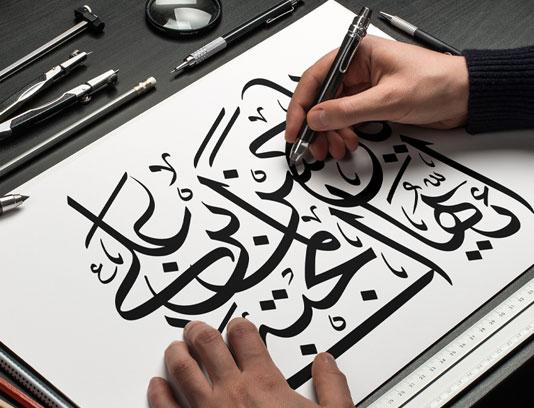 خوشنویسی یا حسن بن علی ایها المجتبی (ع)