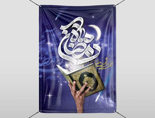 فایل بنر ماه رمضان لایه باز