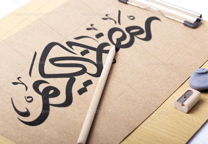خوشنویسی رمضان الکریم
