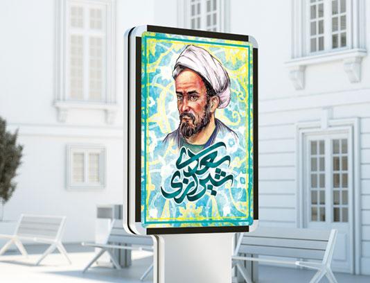 طرح بنر سعدی شیرازی