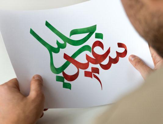 تایپوگرافی دکتر سعید جلیلی