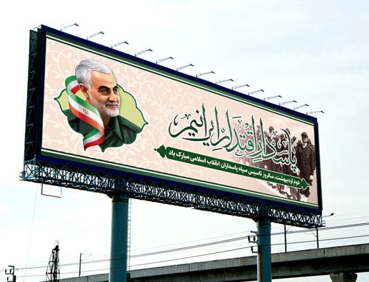 بنر لایه باز روز تاسیس سپاه پاسداران انقلاب اسلامی ایران