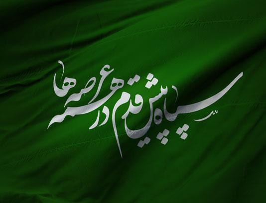 خوشنویسی سپاه پیش قدم در همه عرصه ها