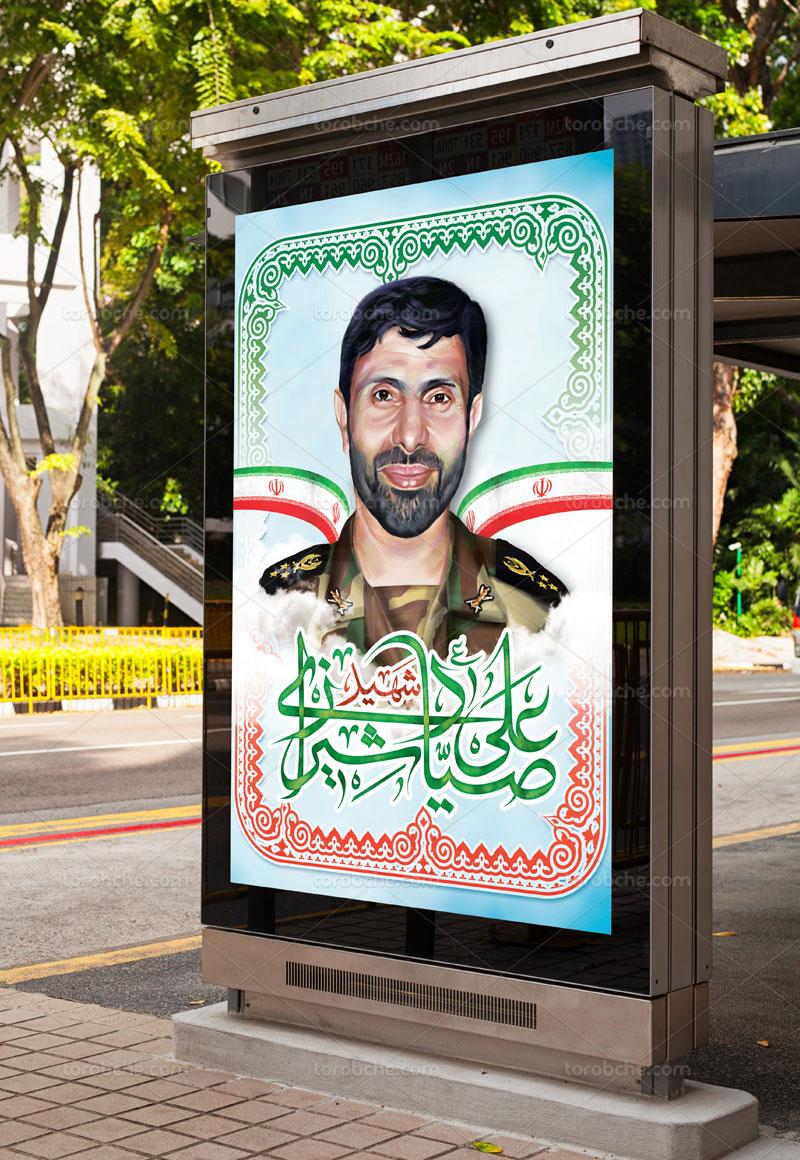 بنر لایه باز روز گرامیداشت شهید علی صیاد شیرازی