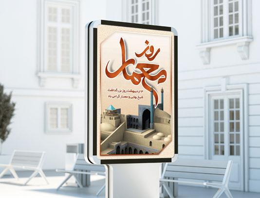 بنر بزرگداشت شیخ بهایی و روز معمار