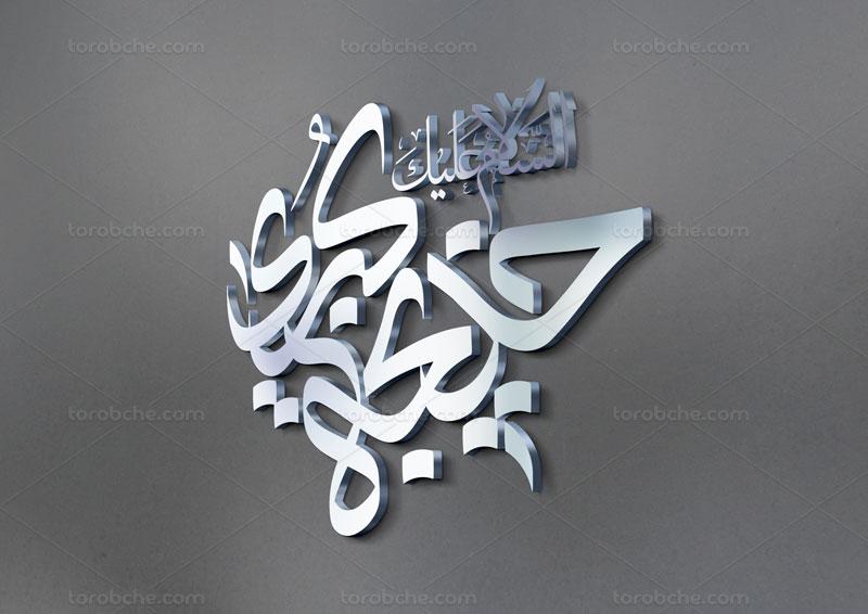 طرح خوشنویسی السلام علیک یا خدیجه کبری سلام الله علیها