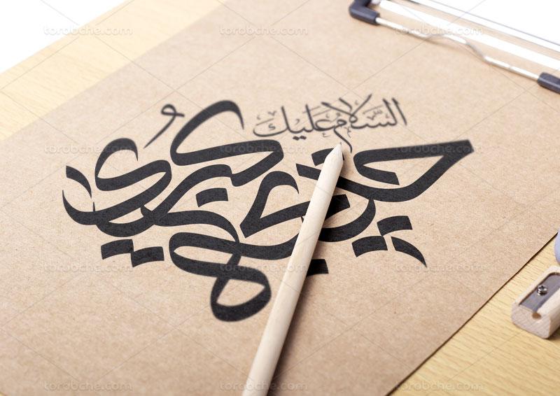 طرح خوشنویسی خدیجه کبری سلام الله علیها