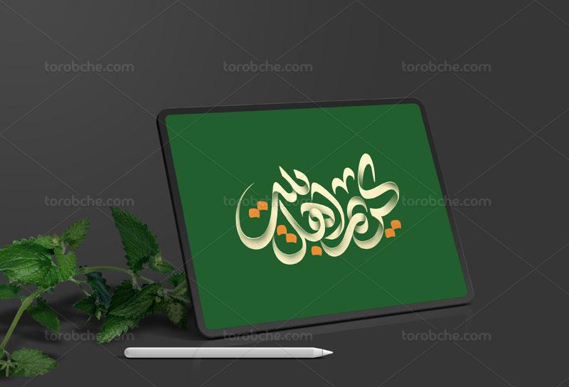 طرح تایپوگرافی دستی کریم اهل بیت ، امام حسن مجتبی علیه السلام