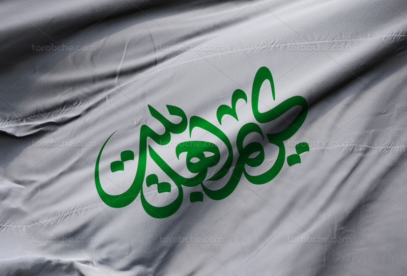 تایپوگرافی کریم اهل بیت امام حسن مجتبی علیه السلام