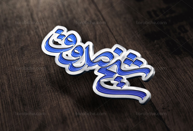 وکتور تایپوگرافی شیخ صدوق