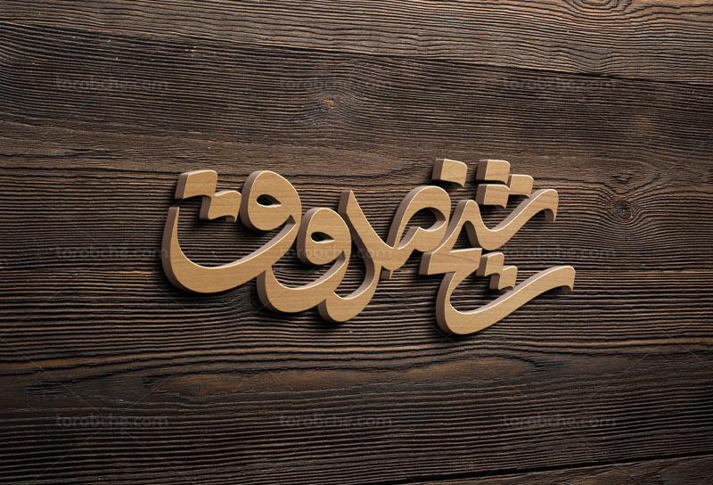 طرح خوشنویسی شیخ صدوق