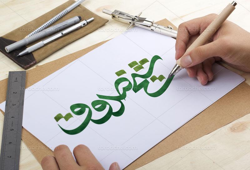 تایپوگرافی شیخ صدوق