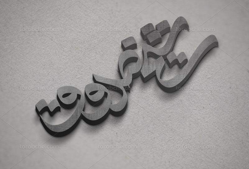 خوشنویسی شیخ صدوق