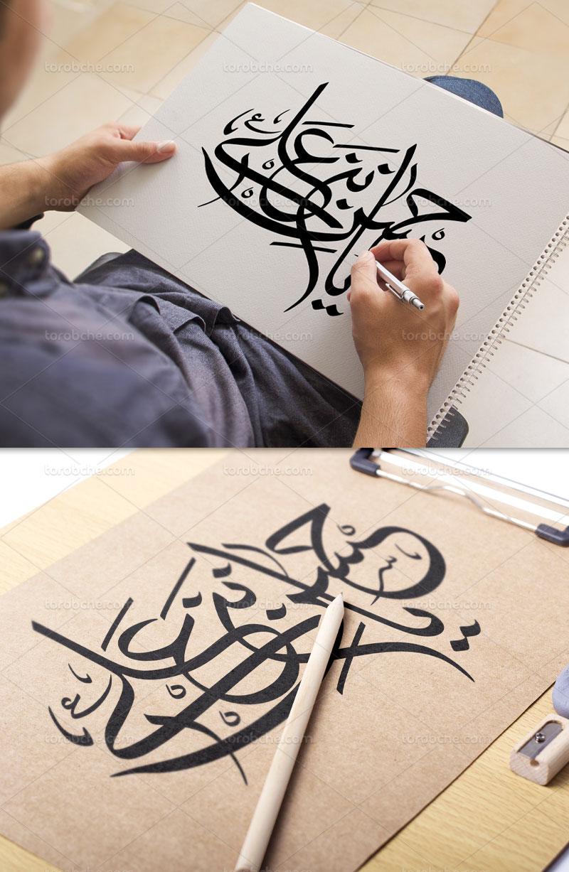 وکتور خوشنویسی یا حسن بن علی علیه السلام