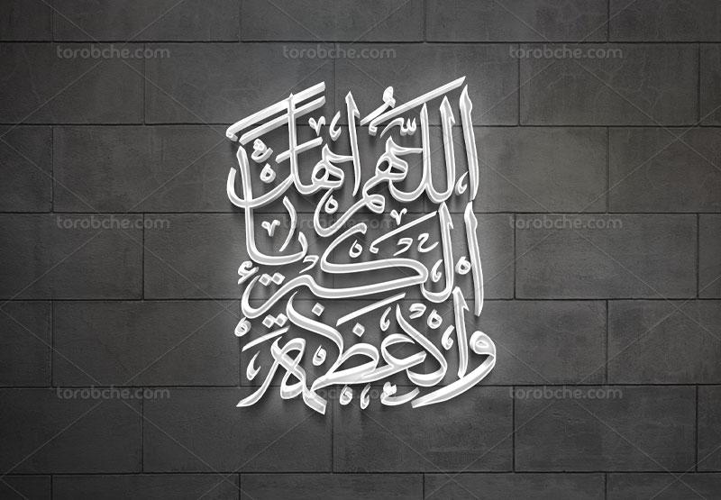 طرح های عید فطر , اللهم اهل الکبریاء و العظمه