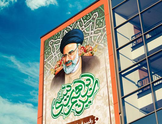 طرح لایه باز بنر سید ابراهیم رئیسی