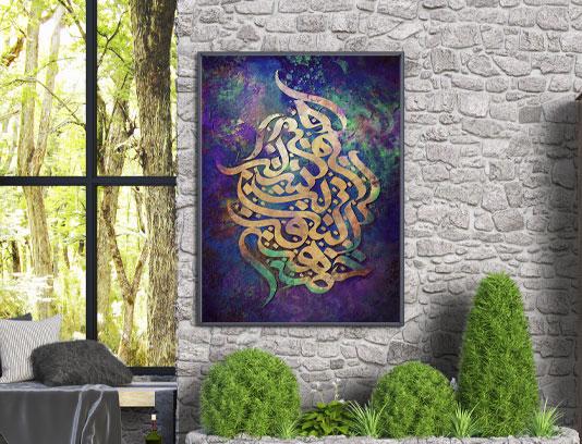 نقاشیخط دکوراتیو حروف فارسی