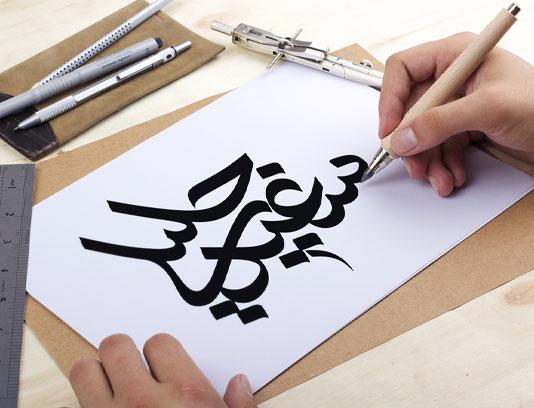 وکتور تایپوگرافی سعید جلیلی