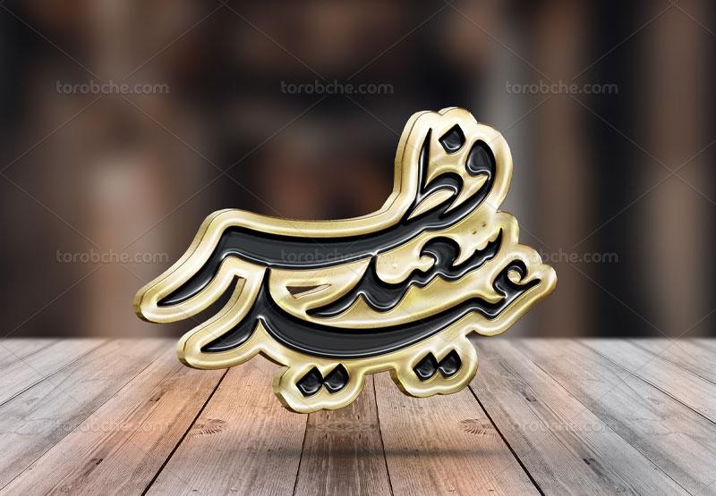 تایپوگرافی عید سعید فطر