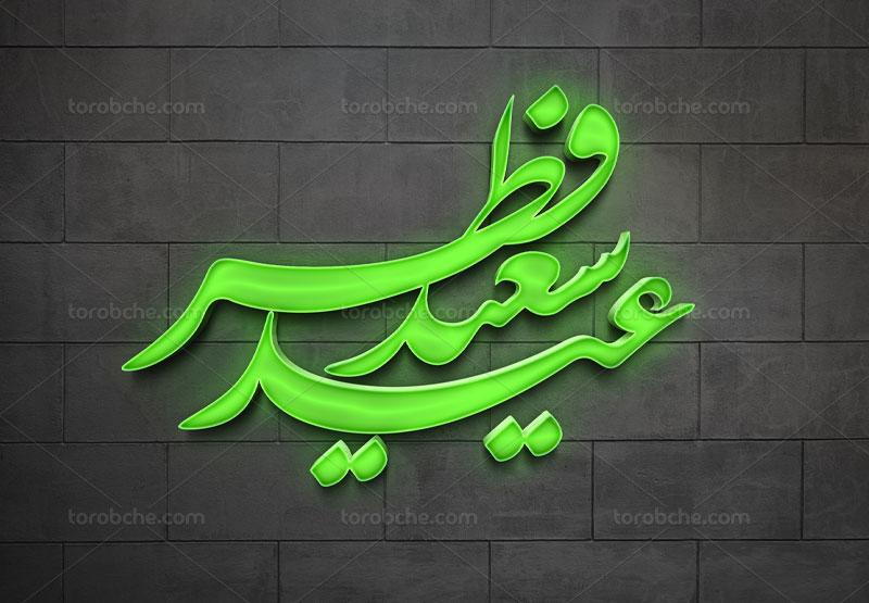 خوشنویسی عید سعید فطر