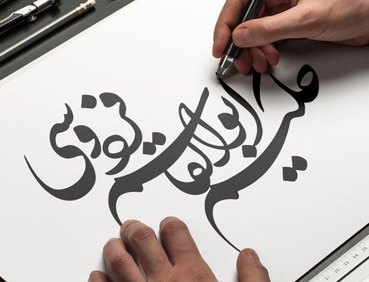 خوشنویسی حکیم ابوالقاسم فردوسی