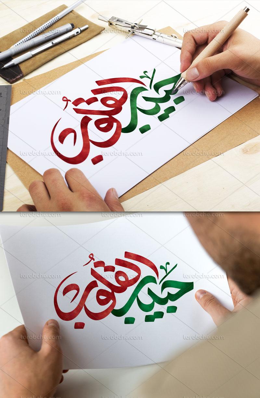 تایپوگرافی حبیب القلوب
