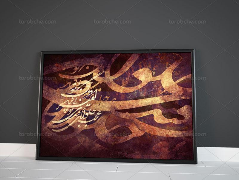 نقاشی خط امیر بی گزند شعر حضرت مولانا