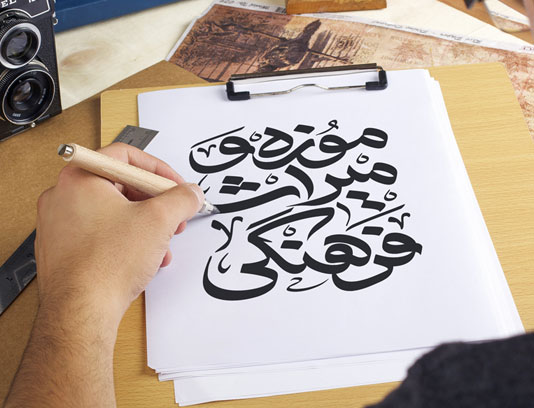 خوشنویسی موزه و میراث فرهنگی