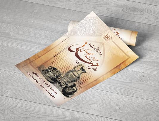 پوستر روز موزه و میراث فرهنگی
