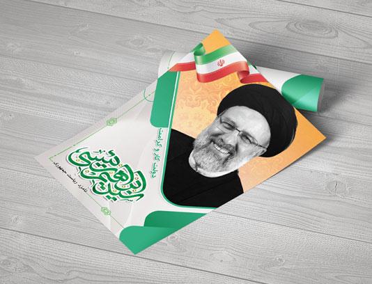 پوستر انتخاباتی سید ابراهیم رئیسی