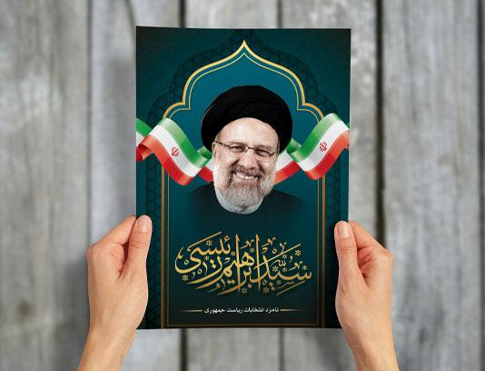 پوستر انتخاباتی آیت الله رئیسی