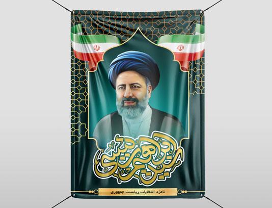 بنر تبلیغات انتخاباتی آیت الله رئیسی