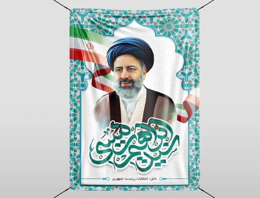 بنر انتخابات سید ابراهیم رئیس الساداتی