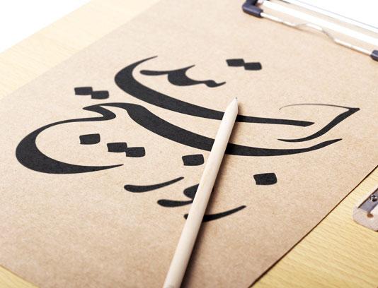 خوشنویسی روز بسیج اساتید