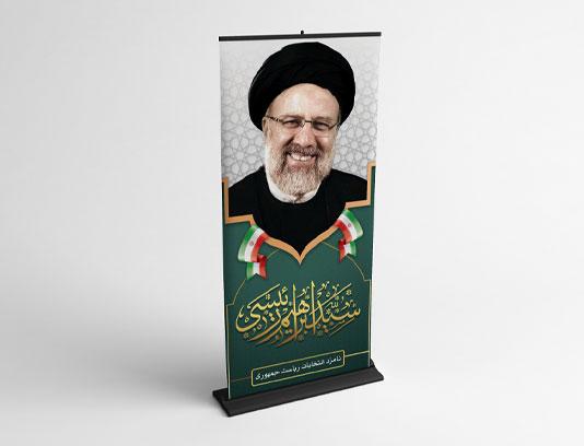 لایه باز استند انتخاباتی آیت الله رئیسی