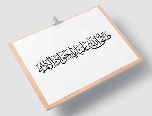 وکتور کتیبه نوشته امام جواد علیه السلام