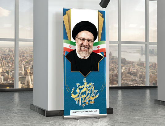 طرح استند انتخاباتی سید ابراهیم رئیسی