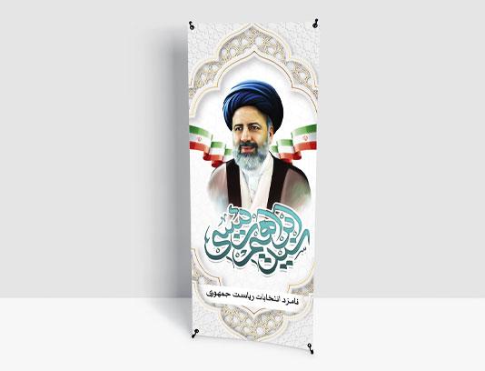 بنر استند انتخاباتی آیت الله رئیسی