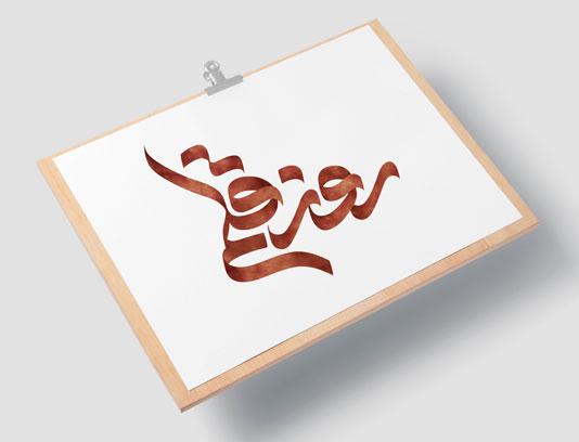 تایپوگرافی روز قلم