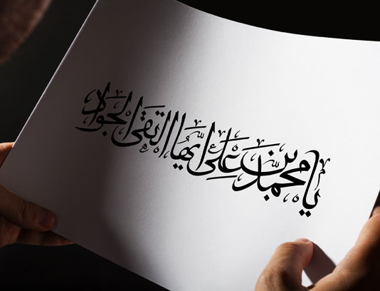 کتیبه نوشته امام جواد علیه السلام