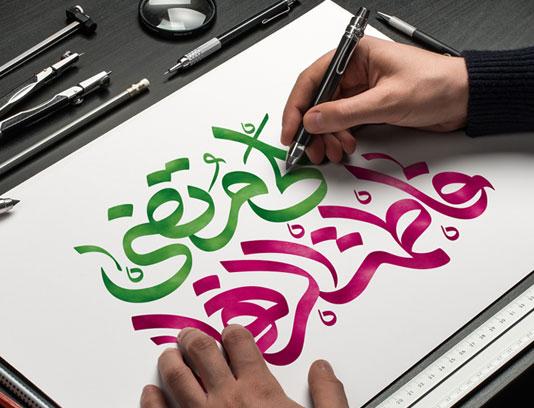 تایپوگرافی علی مرتضی فاطمه الزهرا (س)