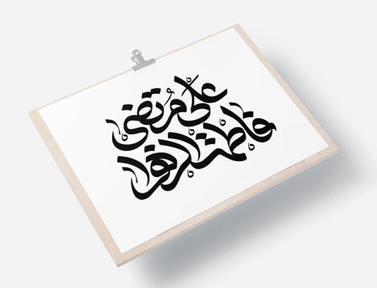 تایپوگرافی علی مرتضی و فاطمه الزهرا سلام الله علیها