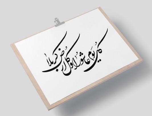 خوشنویسی کل یوم عاشورا