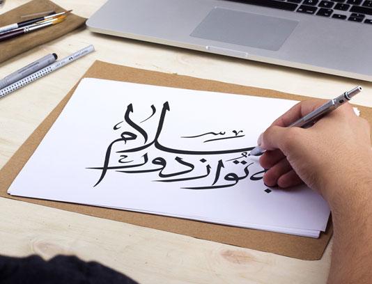 خوشنویسی به تو از دور سلام