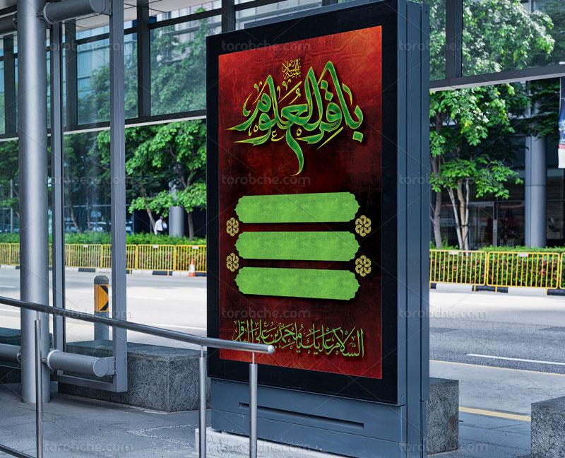 طرح لایه باز بنر اطلاع رسانی و شهری شهادت امام محمد باقر علیه السلام