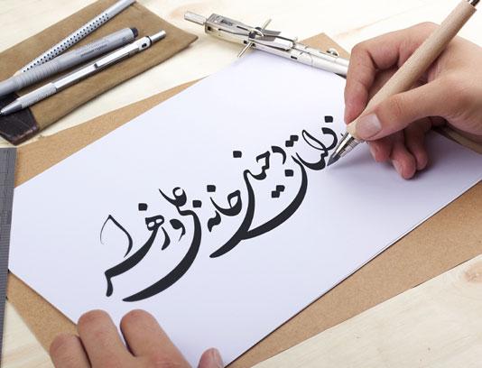 خوشنویسی بند دلتان دخیل خانه علی و زهرا